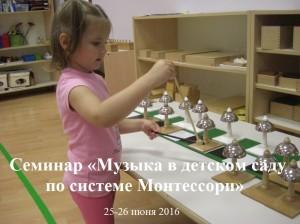 seminar_muzyka_v_montessori